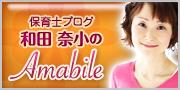 保育士ブログ和田奈小のAmabile